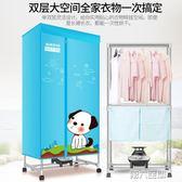 乾衣機 乾衣機烘乾機家用速乾烘衣機靜音省電風乾機烘衣服哄乾衣架 MKS 第六空間