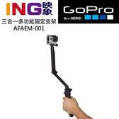 【24期0利率】GoPro 3 Way Mount 三合一多功能手持桿 AFAEM-001 三向自拍固定架 自拍桿 公司貨