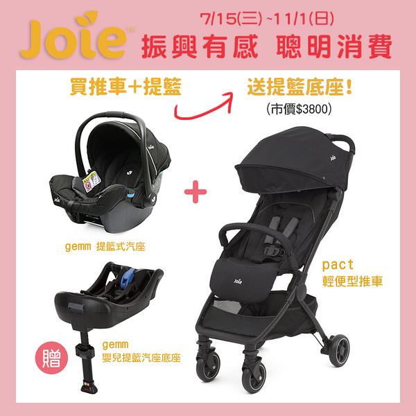 【Joie振興優惠】奇哥 Joie pact™輕便型推車+gemm 嬰兒提籃汽座