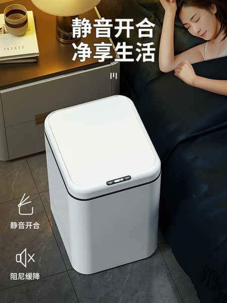垃圾桶 智慧垃圾桶自動感應式家用圾圾桶高檔客廳衛生間創意廚房廁所帶蓋 風馳