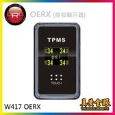 【真黃金眼】【ORO】 W417 OERX 盲塞型胎壓偵測器