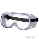 防疫護目鏡 護目眼鏡護鏡護目鏡護目鏡飛沫隔離眼罩防飛濺近視眼可戴 阿薩布魯