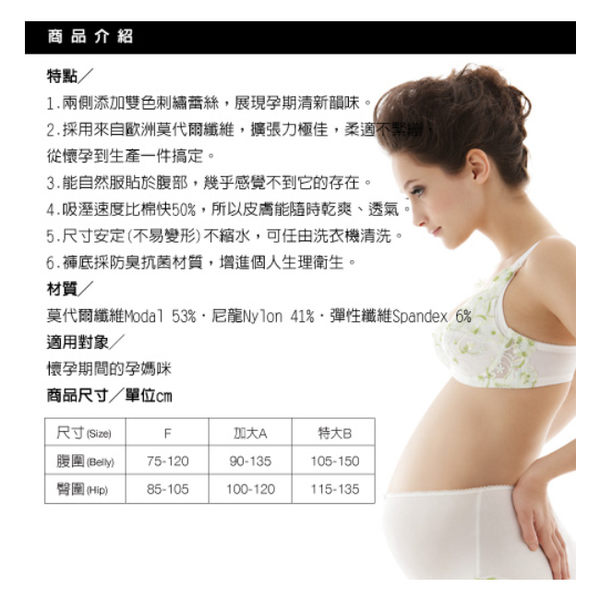 六甲村 荷風綠高彈性蕾絲孕婦褲 (特大B)
