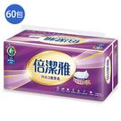 倍潔雅 特級3層抽取式衛生紙110抽*60包(箱)【愛買】