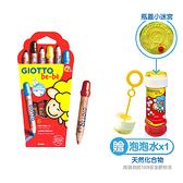 【義大利 GIOTTO】可洗式寶寶木質蠟筆(6色)*附贈原廠削筆器