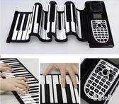 手卷電子鋼琴 61鍵手卷電子琴加厚專業版成人便攜折疊初學練aj1476『易購3C館』