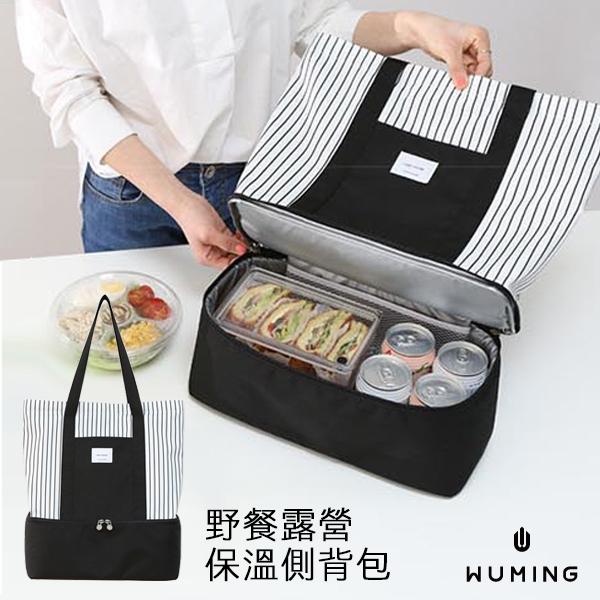 側背 手提 保溫袋 保冷袋 保溫包 便當袋 收納包 收納袋 野餐 露營 旅行 托特包 『無名』 M08100