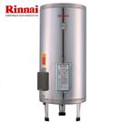 (全省安裝)林內電熱水器 REH-5064儲熱式50加侖電熱水器  不銹鋼內膽