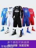 籃球服套裝男大學生短袖球衣球服籃球男套裝隊服背心 阿宅便利店
