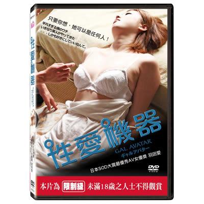 性愛機器DVD