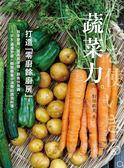 蔬菜力。打造「零廚餘廚房」!:效率使用、延長賞味期、節省伙食費,105道連外皮、根莖..