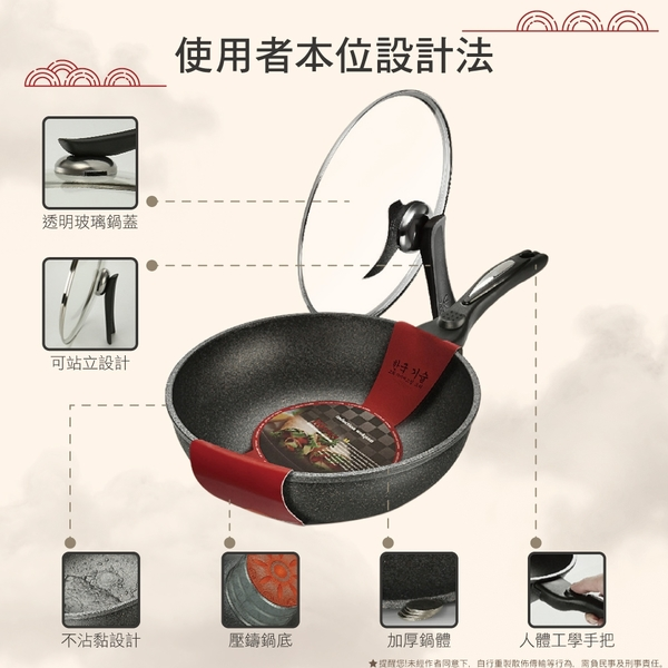 韓國麥飯石不沾炒鍋32CM 鍋具 不沾鍋 鍋具 炒鍋