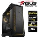【華碩平台】AMD R7 八核{赤火軍規}RTX2060獨顯電玩機(R7-3700X/16G/2TB/512G SSD/RTX2060S-8G)