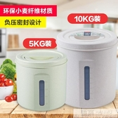 密封大米桶家用防蟲防潮10斤20斤裝面粉收納箱米盒米缸儲米箱 韓慕精品 YTL