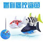 迷你遙控小鯊魚玩具新奇特模擬游水下遙控鯊魚兒童電動益智送禮物   走心小賣場
