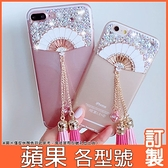 蘋果 i12 pro max iphone11 pro XS MAX XR i8plus i7+ IX SE 鐵扇流蘇水鑽殼 手機殼 水鑽殼 訂製