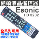 Esonic億碩 ASUS 華碩  ACER宏碁 液晶電視遙控器 HD-3202 HD-4702 HD-4701 HD-3701 HD-3702 HD-4202 HD-4208
