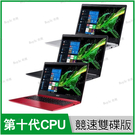 宏碁 acer Aspire 5 A515-54G 黑/銀/紅 256G PCIe SSD+1TB特仕版【升8G/i5 10210U/15.6吋/MX250/IPS/筆電/Buy3c奇展】
