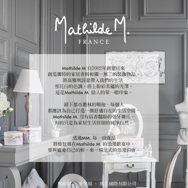 【Mathilde M.法國瑪恩】 香水100ml(2款)