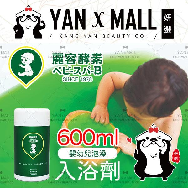 Leon Koso 麗容酵素入浴劑 600g (嬰幼兒泡澡)【妍選】