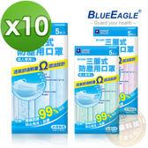 【藍鷹牌】藍色 台灣製 成人平面防塵口罩 5入/包 x10包