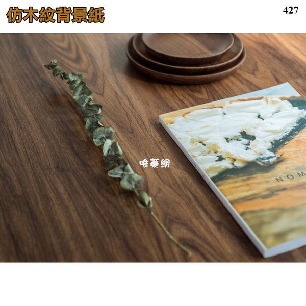 【唯蓁網427】仿木紋木板背景紙 50x50cm 美食早餐水果拍照背景紙 復古攝影拍攝道具 拍攝背景布