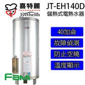【fami】喜特麗 儲熱式 電能熱水器 JT-EH140D 不绣鋼內桶。內桶保固三年