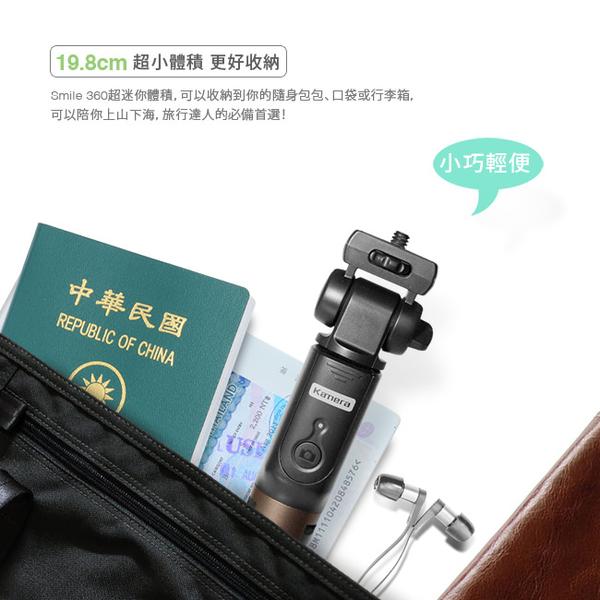 【marsfun火星樂】Kamera 佳美能 Smile 360 三腳架自拍棒 手機/相機雙用 藍芽遙控 自拍架 公司貨