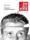 (二手書)老哏玩出新創意:16招終極策略+68個關鍵概念,決定簡報成功的視覺創意法..
