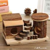 倉鼠窩原木金絲熊玩具用品寵物游樂園運動場實木跳台木制小屋 小確幸生活館