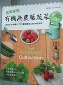 【書寶二手書T1/園藝_WDM】在家採收有機無農藥蔬菜-盆栽小空間種出30種..._藤田聰