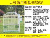 大號虎皮牡丹金屬繁殖籠鳥LVV3329【KIKIKOKO】