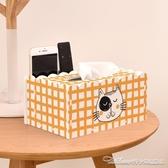 創意多功能桌面遙控器收納紙巾盒家用簡約北歐ins客廳茶幾抽紙盒(速度出貨)