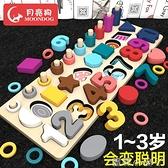 幼兒童玩具數字拼圖積木早教益智力開發動腦1-2歲半3男孩女孩寶寶 NMS蘿莉小腳丫