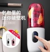電動榨汁機 名點榨汁機家用便攜式水果小型學生宿舍充電動迷你榨汁杯網紅果汁 卡洛琳