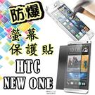 E68精品館 HTC NEW ONE M7 801e 防爆膜 螢幕保護貼 保護貼 保護膜 保貼 貼膜 防刮 現貨