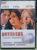 挖寶二手片-0B02-566-正版DVD-電影【偷嚐禁果的茱麗葉】-克萊兒丹妮絲(直購價)