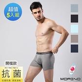 【南紡購物中心】【MORINO摩力諾】抗菌防臭速乾(開檔)平口褲/四角褲5件組