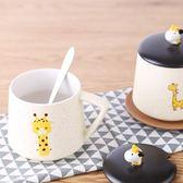 創意潮流可愛陶瓷杯子女學生正韓帶蓋勺馬克杯水杯家用早餐咖啡杯限時八九折
