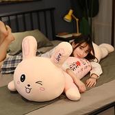 玩偶熊 兔子具長條睡覺抱枕夾腿布娃娃女生公仔床上可愛大玩偶超軟TW【快速出貨八折下殺】