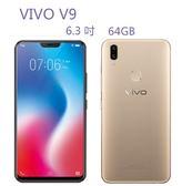 【刷卡分期】vivo V9 6.3 吋 64GB 4G + 3G 雙卡雙待 前置 2400 萬畫素自拍鏡頭