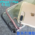 【電鍍薄殼】Apple iPhone 8...