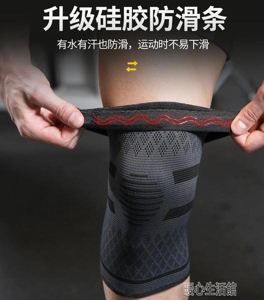 專業運動護膝蓋男女健身跑步籃球裝備半月板關節保暖護漆腿套護具 快速出貨