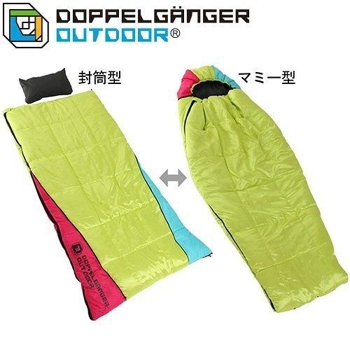 丹大戶外【doppelganger】日本營舞者 三色-8℃化纖保暖禦寒信封型 蛹型2 way 兩用露營睡袋 S1-33