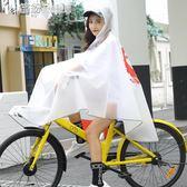 雨衣 自行車雨衣單人男女成人水衣單車透明可愛正韓學生騎行雨披【搶滿999立打88折】