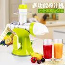 手動榨汁機家用多功能兒童迷你小麥榨汁器手搖水果蔬菜原汁機 艾維朵 免運