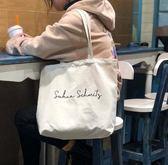 購物袋帆布包女單肩韓版文藝手提ins風大容量環保購物布袋 晴天時尚館