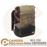 ◎相機專家◎ 送背帶&原廠雨罩 National Geographic 國家地理 NG IL5350 冰島 後背包 公司貨