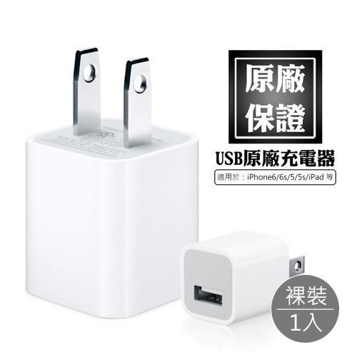《Apple》原廠充電頭 豆腐頭 iPhone iPod iPad專用 (裸裝) x1入