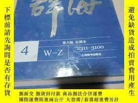 二手書博民逛書店辭海(第六版罕見彩圖本)4Y200392 上海辭書出版社